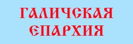 Галичская епархия